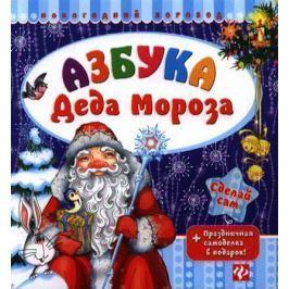 Гордиенко С. Азбука Деда Мороза
