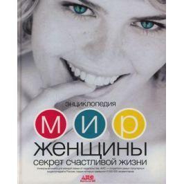 Непокойчицкий Г. Энциклопедия Мир женщины Секрет счастливой жизни