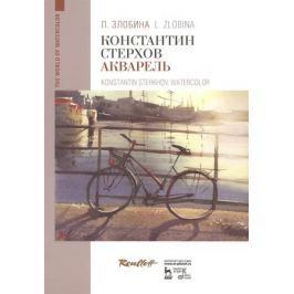 Злобина Л. Константин Стерхов. Акварель