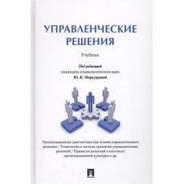 Меркурьева Ю., ред. Управленческие решения. Учебник