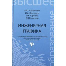 Скобелева И., Ширшова И., Гареева Л., Князьков В. Инженерная графика