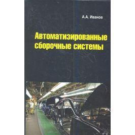 Иванов А. Автоматизированные сборочные системы. Учебник