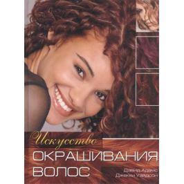 Адамс Д., Уэйдсон Дж. Искусство окрашивания волос