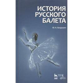 Бахрушин Ю. История русского балета