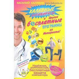 Халявин В. Халявные антивирусы и др. бесплатные программы из Интернета