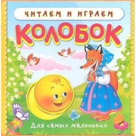 Шестакова И. (ред.) Колобок