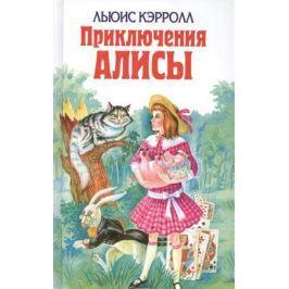 Кэрролл Л. Приключения Алисы