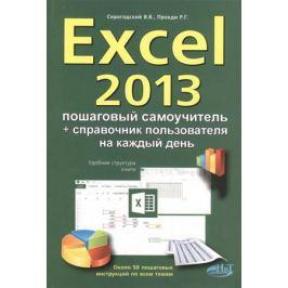 Серогодский В., Дружинин А., Прокди Р. И др. Excel 2013. 2 в 1. Пошаговый самоучитель + Справочник пользователя