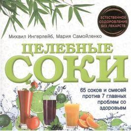 Ингерлейб М., Самойленко М. Целебные соки