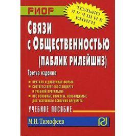 Тимофеев М. Связи с общественностью