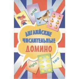 Английские числительные. Домино. 45 карточек