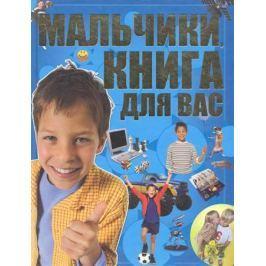 Ермакович Д. Мальчики книга для вас