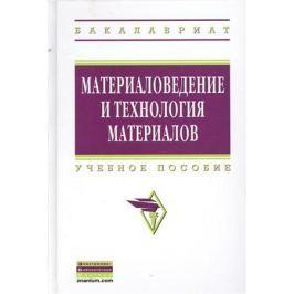 Батышев А., Смолькин А. Материаловедение и технология материалов. Учебное пособие