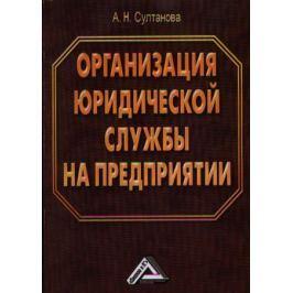 Султанова А. Организация юридической службы на предприятии