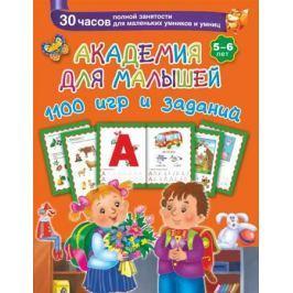 Дмитриева В. Академия для малышей. 1100 игр и заданий. 5-6 лет. 30 часов полной занятости для маленьких умников и умниц