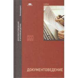 Ларин М., Плешкевич Е., Янковая В. Документоведение. Учебник