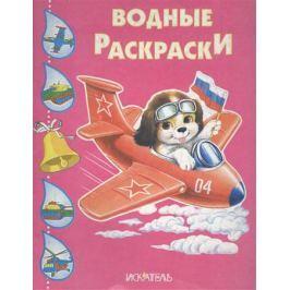 Цыганков И. (худ.) КР Собачка в самолете