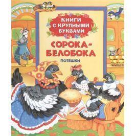 Рябченко В. (ред.) Сорока-белобока. Потешки