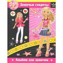 Феданова Ю. (сост.) Девичьи секреты Альбом для девочек