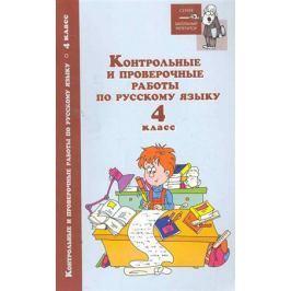 Родин И. (ред). Контрольные и проверочные работы по рус. яз. 4 кл