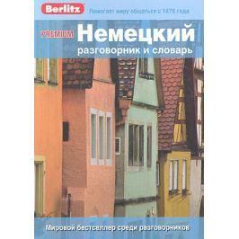Шевякова К. (пер.) Немецкий разговорник и словарь. Premium