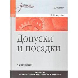Анухин В. Допуски и посадки. 5-е издание
