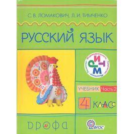 Ломакович С., Тимченко Л. Русский язык. 4 кл. Учебник. В двух частях. Часть 2