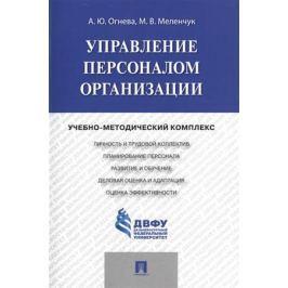 Огнева А., Меленчук М. Управление персоналом организации. Учебно-методический комплекс