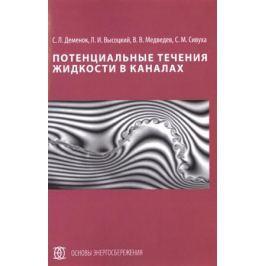 Деменок С., Высоцкий Л., Медведев В., Сивуха С. Потенциальные течения жидкости в каналах