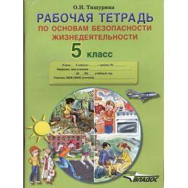 Тишурина О. Рабочая тетрадь по основам безопасности жизнедеятельности. 5 класс.