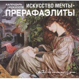 Пименова И., Черкашина Н. (сост.) Искусство мечты. Прерафаэлиты. Календарь искусств