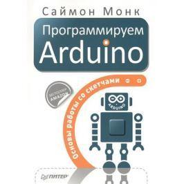 Монк С. Программируем Arduino: Основы работы со скетчами