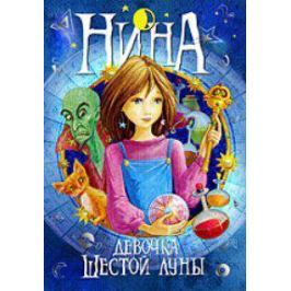 Витчер М. Нина - девочка Шестой Луны