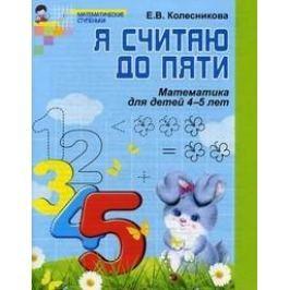 Колесникова Е. Я считаю до пяти. Математика для детей 4-5 лет