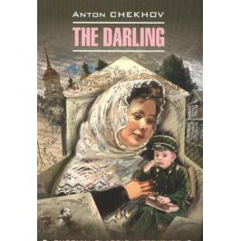 Chekhov A. The darling