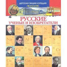 Малов В. Русские ученые и изобретатели