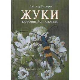 Просвиров А. Жуки: Карманный справочник