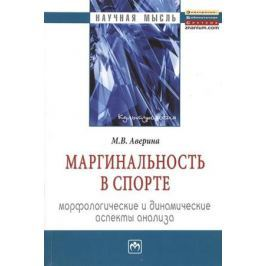 Аверина М. Маргинальность в спорте: морфологические и динамические аспекты анализа
