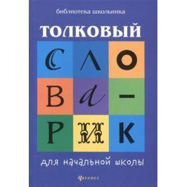 Сычева Г. Толковый словарик для начальной школы