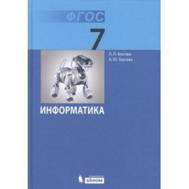 Босова Л., Босова А. Информатика. Учебник для 7 класса