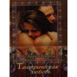 Ма Ананда Сарита Тантрическая любовь
