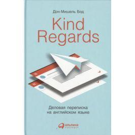 Бод Д.-М. Kind Regards. Деловая переписка на английском языке