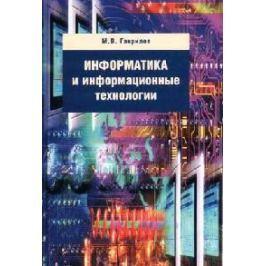 Гаврилов М. Информатика и информ. технологии