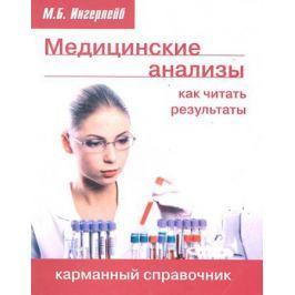 Ингерлейб М. Медицинские анализы Как читать результаты Карм. справочник
