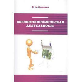 Баринов В. Внешнеэкономическая деятельность. Учебник