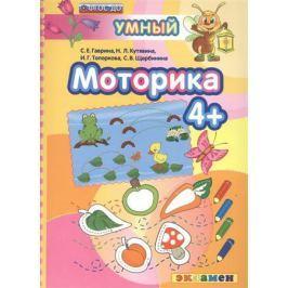 Гаврина С., Кутявина Н., Топоркова И., Щербинина С. Моторика (4+)