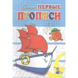 Медеева И. Прописи. Кораблик