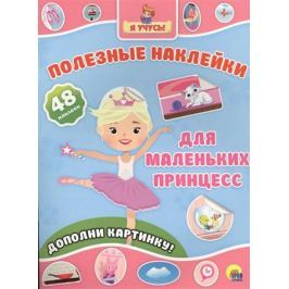 Дюжикова А. (ред.) Для маленьких принцесс. Дополни картинку! 48 наклеек
