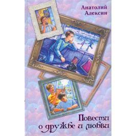 Алексин А. Повести о дружбе и любви