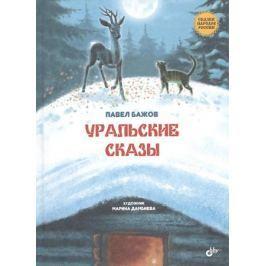 Бажов П. Уральские сказы
